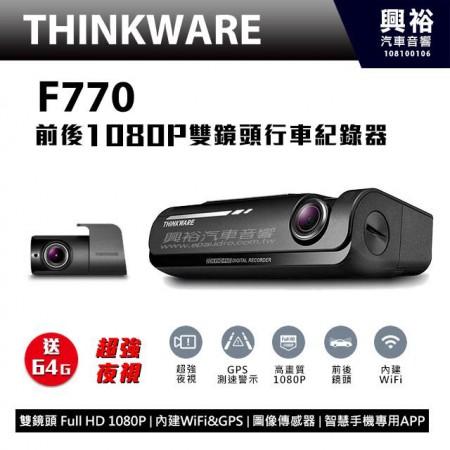 【THINKWARE】F770 前後鏡頭Full HD 1080P高畫質行車記錄器*安卓&蘋果手機APP