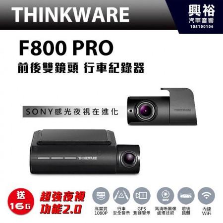 【THINKWARE】F800 PRO 前後鏡頭 Full HD 1080P高畫質行車記錄器