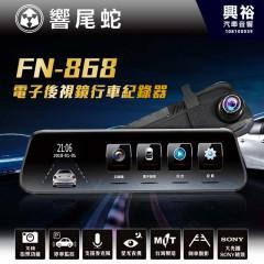 【響尾蛇】FN-868 電子後視鏡行車紀錄器