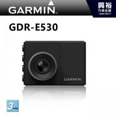 【GARMIN】GDR E530 高畫質主動式全功能安全行車記錄器 *保固三年