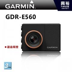 【GARMIN】GDR E560 超高畫質語音聲控行車記錄器 *保固三年