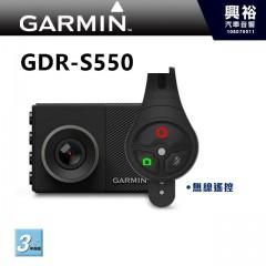 【GARMIN】GDR S550 無線遙控器版高畫質行車記錄器*保固三年