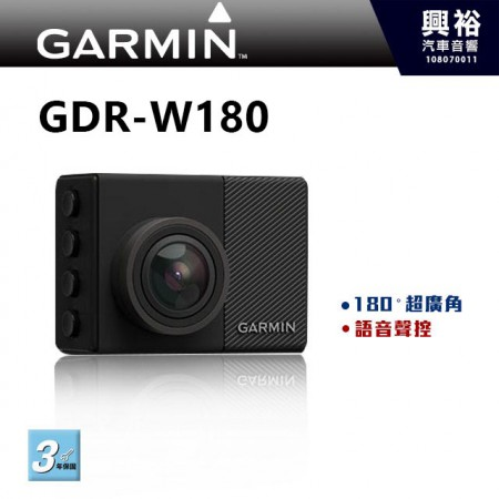 【GARMIN】GDR W180 GPS超廣角行車紀錄器 *保固三年