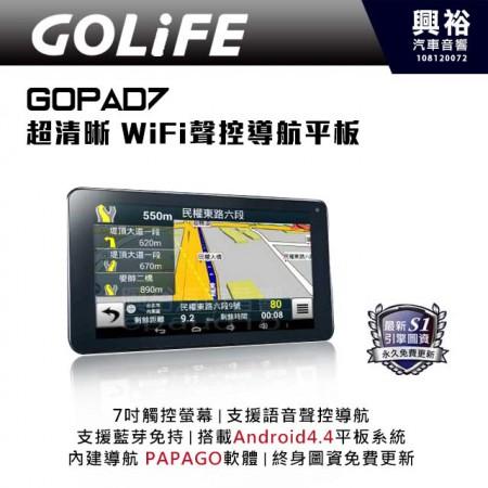 【GOLiFE】GoPad 7 超清晰Wi-Fi聲控導航平版*7吋觸控螢幕 語音聲控 藍芽免持 安卓平版系統 搭載S1圖資