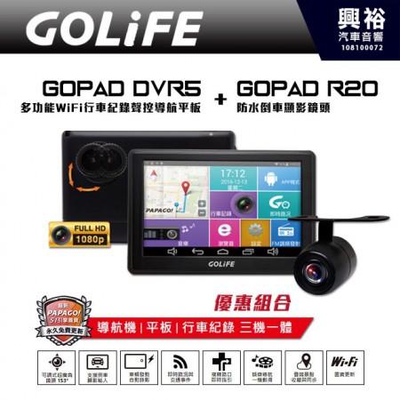 【GOLiFE】GoPad DVR5 多功能 Wi-Fi 行車記錄聲控導航平版+ R20防水型倒車顯影鏡頭