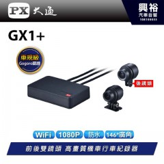 【PX大通】GX1+ 車規級前後雙鏡頭機車記錄器 *鏡頭防塵防水