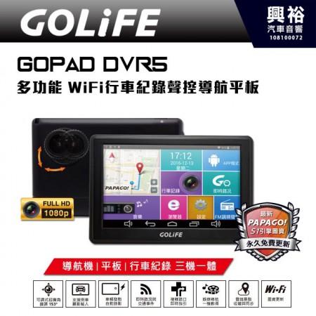 【GOLiFE】GoPad DVR 5 多功能 Wi-Fi 行車記錄聲控導航平版 *5吋螢幕