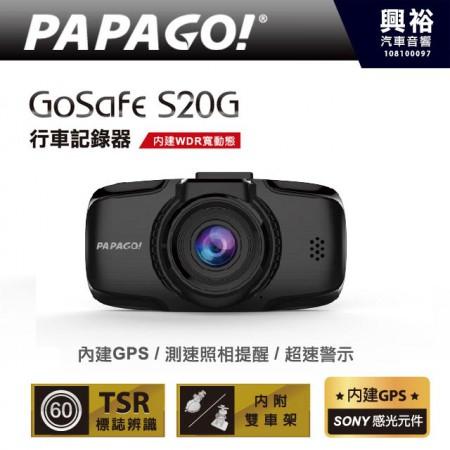 【PAPAGO】GoSafe S20G 行車記錄器*F2.0 大光圈