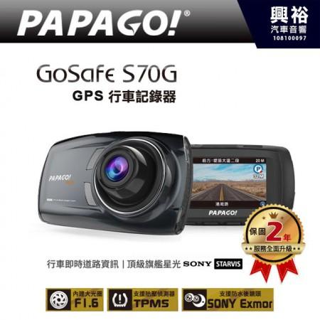 【PAPAGO】GoSafe S70G GPS行車記錄器*SONY STARVIS/F1.6 大光圈/150度超廣角/測速照相提示