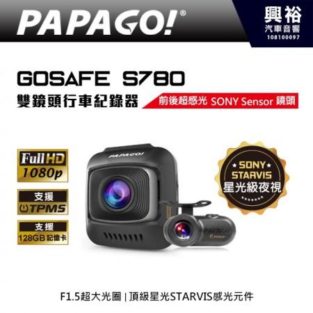 【PAPAGO】GoSafe S780 前後鏡頭行車記錄器*前後1080