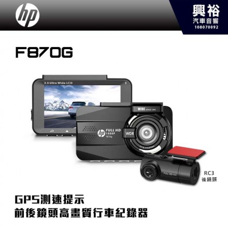 【HP】F870G 前後鏡頭高畫質行車記錄器*155度超廣角