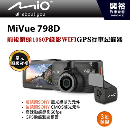 【Mio】MiVue 798D 雙鏡頭星光級 WIFI GPS行車記錄器*2.8K極致銳利+送32G+3年保固
