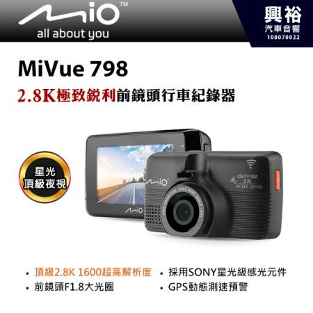 【Mio】MiVue 798  WiFi 前鏡頭行車記錄器*2.8K極致銳利