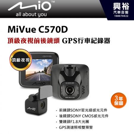 【Mio】MiVue C570D 頂級夜視前後鏡頭 GPS行車記錄器 *SONY星光級+3年保固