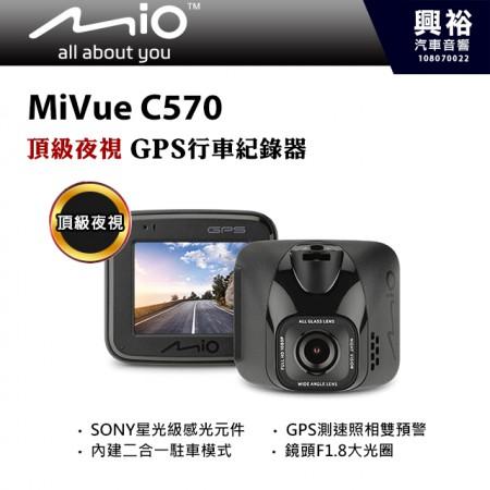 【Mio】MiVue C570 頂級夜視 GPS行車記錄器*SONY星光級感光元件