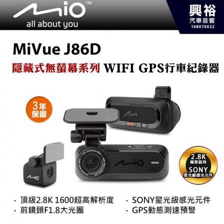【Mio】MiVue J86D 前後鏡頭 WIFI GPS行車記錄器 *2.8K極致銳利+3年保固