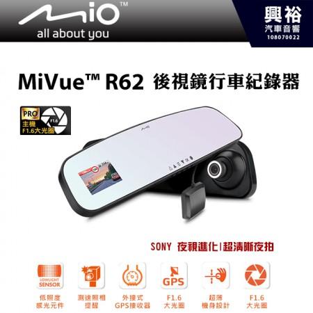 【Mio】MiVue R62 後視鏡 GPS測速行車記錄器*SONY高感光元件+支援胎壓