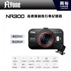 【FLYone】NR300 前後鏡頭高畫質行車記錄器*3吋螢幕|雙SONY|雙1080P
