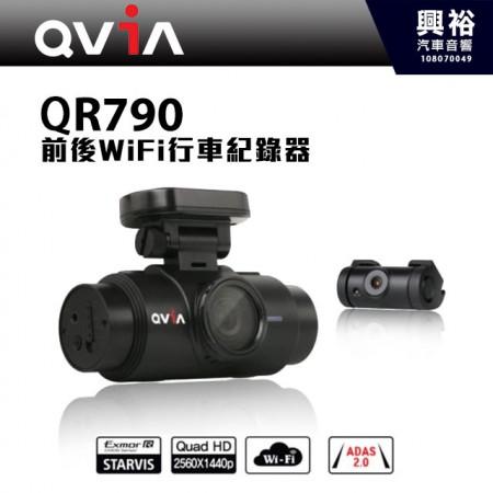 【QVIA】QR790 前後雙鏡頭 WiFI 行車記錄器*前鏡抗UV大濾鏡