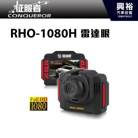 【征服者】雷達眼 RHO-1080H 1080P 迷你行車影像記錄器 *送8G