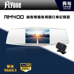 【FLYone】RM400 前後雙鏡頭 後視鏡行車記錄器*5吋螢幕|雙SONY|雙1080P