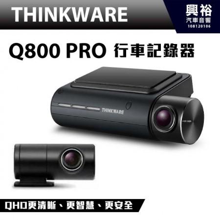 【THINKWARE】Q800 PRO 前後鏡頭Full HD 1080P高畫質行車記錄器 *QHD更清晰、更智慧、更安全