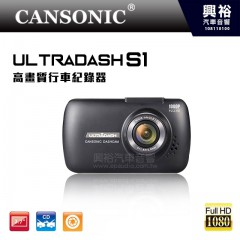 【CANSONIC】UltraDash S1 高畫質行車記錄器*2.7吋螢幕