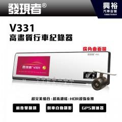 【發現者】V331 前後雙鏡頭後視鏡型行車記錄器 *倒車顯影 GPS測速