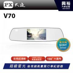 【PX大通】V70 超級星光後視鏡高畫質行車記錄器 *保固2年