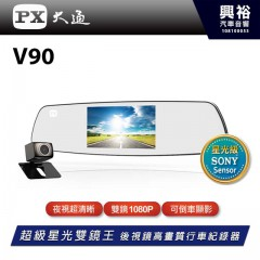 【PX大通】V90 超級星光雙鏡王後視鏡高畫質行車記錄器 *5吋螢幕