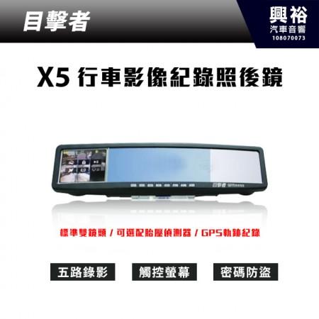 【目擊者】二代目擊者後續機種 X5 五分割行車記錄照後鏡 *標準雙鏡頭