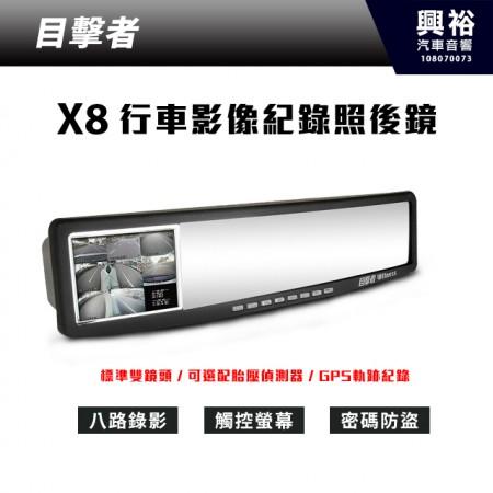 【目擊者】二代目擊者後續機種 X8 八分割行車記錄照後鏡 *標準雙鏡頭