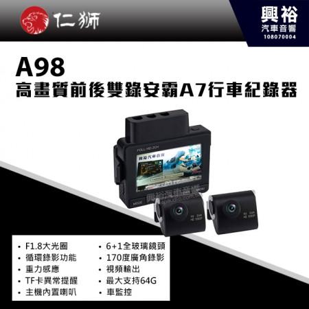 【仁獅】 A98 前後雙錄高畫質行車記錄器