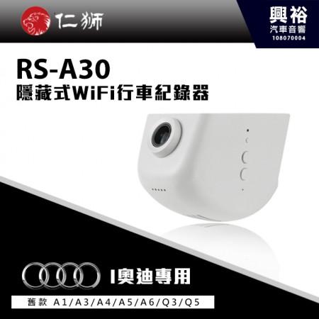 【仁獅】AUDI 舊款A1/A3/A4/A5/A6/Q3/Q5專用 隱藏式WiFi 1296P行車紀錄器RS-A30