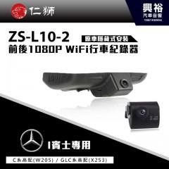 【仁獅】BENZ C系列W205/GLC系列高配型 專用 前後1080P WiFi行車紀錄器ZS-L10-2