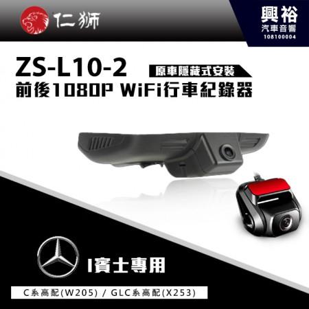 [預購品]【仁獅】BENZ C系列W205/GLC系列高配型 專用 前後1080P WiFi行車紀錄器ZS-L10-2
