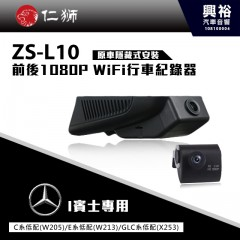 【仁獅】BENZ C系W205/E系W213/GLC系列低配型專用 前後1080P WiFi行車紀錄器ZS-L10