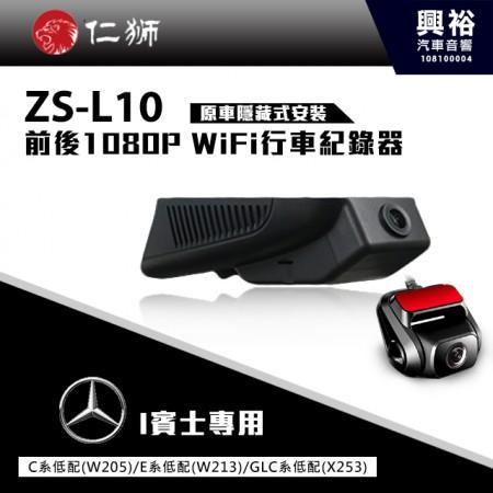 [預購品]【仁獅】BENZ C系W205/E系W213/GLC系列低配型專用 前後1080P WiFi行車紀錄器ZS-L10