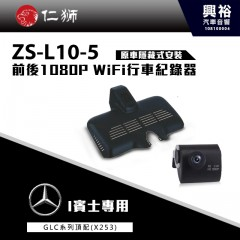 【仁獅】BENZ GLC系列頂配型 專用 前後1080P WiFi行車紀錄器ZS-L10-5