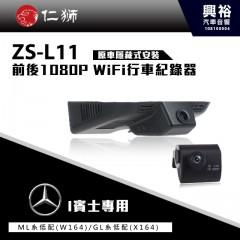 【仁獅】BENZ ML/GL系列低配型 專用 前後1080P WiFi行車紀錄器ZS-L11