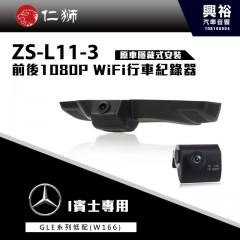 【仁獅】BENZ GLE系列低配型W166 專用 前後1080P WiFi行車紀錄器ZS-L11-3