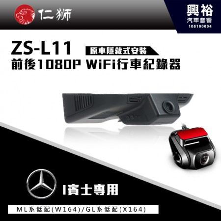 [預購品]【仁獅】BENZ ML/GL系列低配型 專用 前後1080P WiFi行車紀錄器ZS-L11
