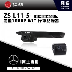 【仁獅】BENZ GLE系列高配型W166 專用 前後1080P WiFi行車紀錄器ZS-L11-5