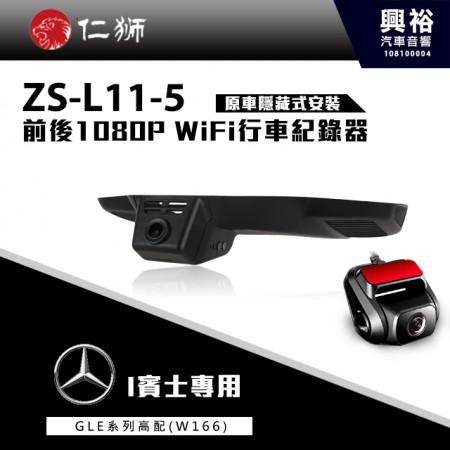 [預購品]【仁獅】BENZ GLE系列高配型W166 專用 前後1080P WiFi行車紀錄器ZS-L11-5