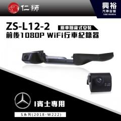 【仁獅】BENZ 2018年S系列W222 專用 前後1080P WiFi行車紀錄器ZS-L12-2