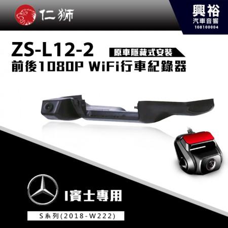 [預購品]【仁獅】BENZ 2018年S系列W222 專用 前後1080P WiFi行車紀錄器ZS-L12-2