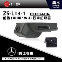 【仁獅】BENZ E系列低配型 專用 前後1080P WiFi行車紀錄器ZS-L13-1