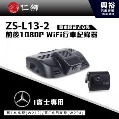 【仁獅】BENZ E系列高配型 專用 前後1080P WiFi行車紀錄器ZS-L13-2