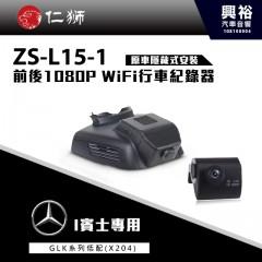 【仁獅】BENZ GLK系列低配型 專用 前後1080P WiFi行車紀錄器ZS-L15-1