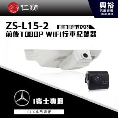 【仁獅】BENZ GLK系列高配型 專用 前後1080P WiFi行車紀錄器ZS-L15-2